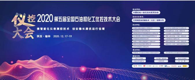 2020 年度第五届全国石油和化工仪控技术大会在陕西盛大召开